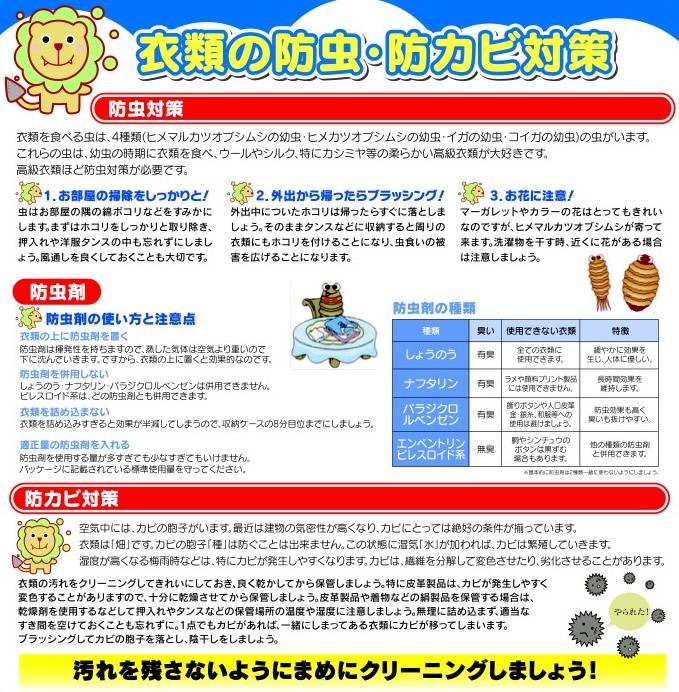 防虫・防カビ対策